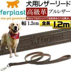 犬用本格ブルレザーリード VIP 幅1.2cm長120cm Fa153
