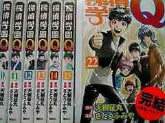 【送料無料】探偵Q 全22巻完結おまけ付きセット【推理コミック】