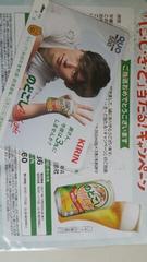 KIRINキャンペーン【錦戸亮のクオカード】