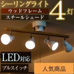 【大特価】4灯スポット シーリングライト LED対応