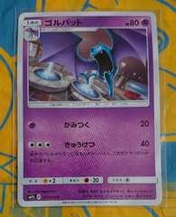 ポケモンカード 1進化 ゴルバット SM9b 017/054 307