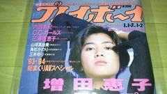 週刊プレイボーイ  1994.1.7号☆増田恵子(ピンクレディ)☆