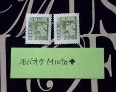 未使用200円収入印紙2枚400円分◆モバペイ歓迎