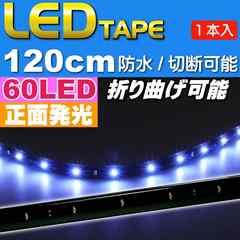 LEDテープ60連120cm正面発光ホワイト1本 防水 切断可 as81