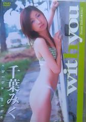 千葉みく 未開封DVD with you
