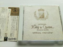 【青山 King & Queen オフィシャル -ノンストップ-】◆80'sディスコ◇キング&クイーン