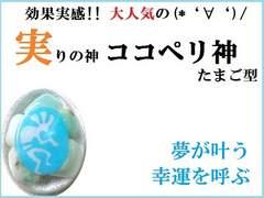 ココペリ★夢が叶う・幸運を呼ぶ(*'∀')卵型ストーン/パワーストーン/占