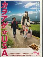 元 モーニング娘。高橋愛 初主演 映画 カラアゲ★USA DVD