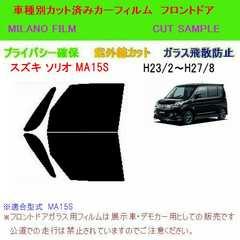スズキ ソリオ MA15S フロントドア用カット済みカーフィルム