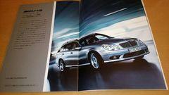 Eクラスワゴン&E55AMGクラスワゴンカタログ2003/11平成15年11月