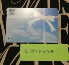 QUOカード300円分青空のおくりもの◆モバペイ印紙切手歓迎