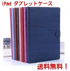 オートスリープ アイパッド iPad タブレットケース おまけ付き