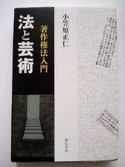 著作権法入門/法と芸術/小笠原正仁