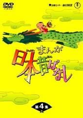 ■DVD『まんが日本昔ばなし DVD-BOX 第4集』
