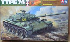 1/35 タミヤ 陸上自衛隊 74式戦車 (2チャンネルリモコンタンク)