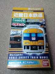 �CBトレインショーティー 近畿日本鉄道新スナックカー 2両セット