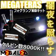Mオク】ムーヴラテL550/560系前期/フォグランプHIDキット/H3/8000K