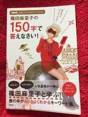 篠田麻里子の150字で答えなさい! NHK おりこうさま AKB48