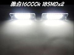 日産専用/LEDナンバー灯/ライセンスランプ/ポン付け純正交換型