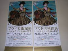 プラド美術館展 国立西洋美術館 無料観覧券 2枚1組