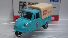 第36回東京モーターショー開催記念・ダイハツ・ミゼット