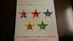 SMAP「ビストロスマップ レシピ 7th VICTORY&QUICK」