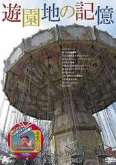 新品DVD【遊園地の記憶】様々な老舗遊園地を紹介 送料無料