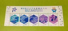 第8回アジア冬季競技大会 2017札幌★82円切手×5枚連刷 題字あり