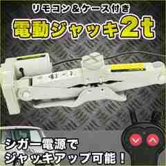 電動ジャッキ 2t リモコン/ケース付き
