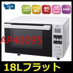 送料無料 新品 18Lフラットタイプ 電子レンジ/アビテラックス