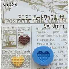 スイーツデコ型◆ミニミニ・ハートワッフル◆ブルーミックス・レジン・粘土