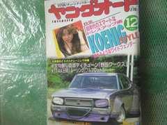 暴走族【ヤングオート1992年 12月号】グラチャン/旧車會/シャコタン