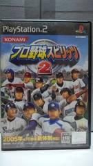 PS2 プロ野球スピリッツ2