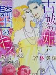 ☆ハーモニィ「古城の姫に騎士のキスを」若林美樹