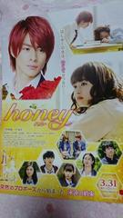 映画チラシ ☆  honey (ハニー)  平野紫耀  平祐奈  横浜流星