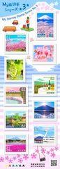 *H30【富士山】My旅切手シリーズ第3集 グリーティング切手 82円切手