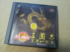 PS☆三国志リターンズ☆光栄。歴史シュミレーションゲーム。