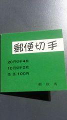 10円切手2枚20円切手4枚ミニシート新品未使用品
