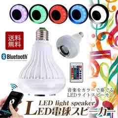 LED電球スピーカー/LED電球/オーディオスピーカー/Bluetooth/