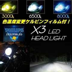 送料無料 バイク H4 LEDヘッドライト X3 色変更可能 Hi-Lo切替