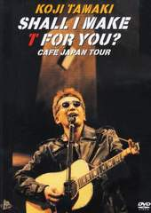 ★DVD新品★玉置浩二 SHALL I MAKE T FOR YOU? CAFE JAPAN TOUR
