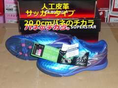 サッカーMoonStarブルー20.0Cm2Eスーパースターバネ747kマ