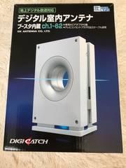 新品   地上デジタル放送対応  デジタル室内アンテナ
