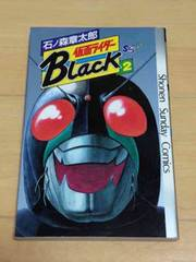 ★仮面ライダーBlack 2巻★石ノ森章太郎
