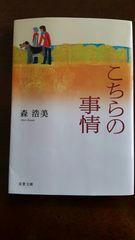 古本〓家族小説〓こちらの事情〓森浩美