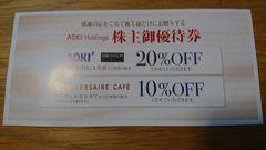 ☆紳士服AOKI・ORIHIKA株主優待券(20%OFF)☆送料62円★即決