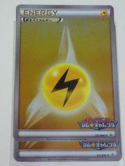 基本かみなりエネルギー 131/BW-P ポケットモンスター 2枚セット