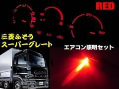 24V三菱ふそうスーパーグレート/エアコンパネル照明用LED/赤色