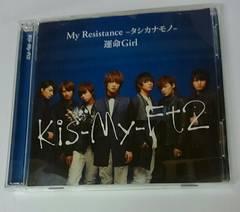 Kis-My-Ft2  運命Girl / My Resistance 初回限定盤 CD + DVD