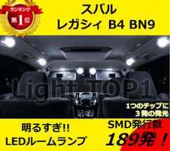 BN9 レガシィ B4LEDルームランプセットSMD